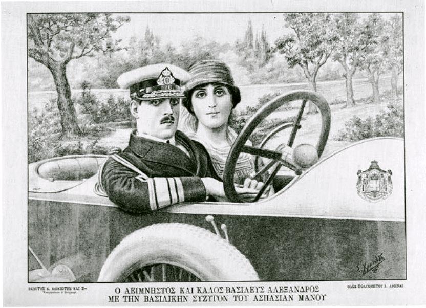 Александрос и Аспасија Манос
