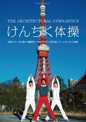 Архитектонска гимнастика