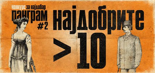 ПАНГРАМ #2 Најдобрите десет