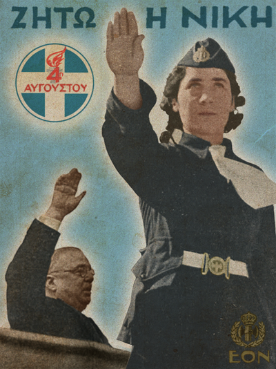 """Плакат на Четвртоавгустовскиот режим на Метаксас: """"Да живее победата!"""""""