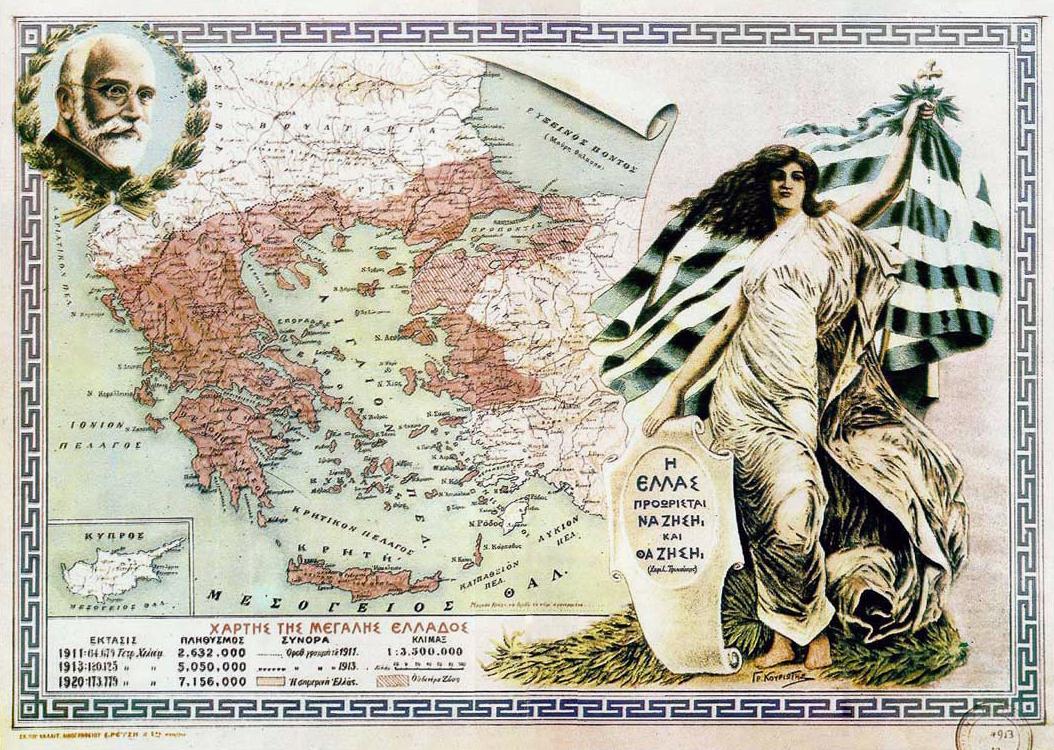 Картата на Голема Грција со ликот на премиерот Венизелос во горниот лев агол.