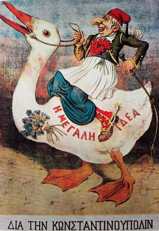 Сатира за великогрчката Мегали Идеја.