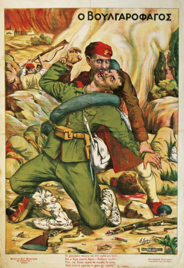 """Грчкиот плакат """"Бугарождер"""" (Ο Βουλγαροφαγοσ) од Втората Балканска Војна, 1913."""