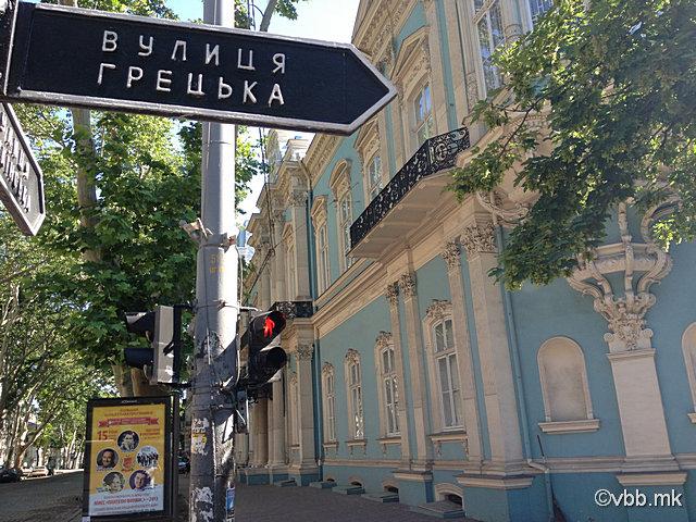 Улица Грчка во Одеса, Украина (ја фотографирав во 2013).