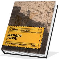 037-Gradot-2-Kradat-Grad.jpg
