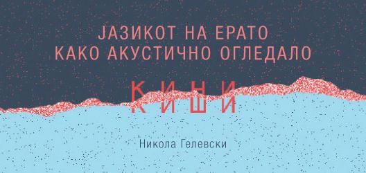 Јазикот на Ерато како акустично огледало