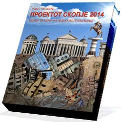 ПРОЕКТОТ СКОПЈЕ 2014 – СКИЦИ ЗА ЕДНО НАРЕДНО ИСТРАЖУВАЊЕ