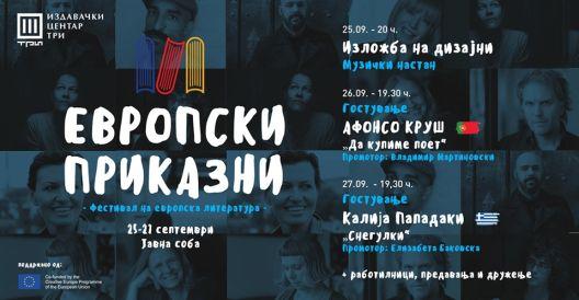 Фестивал на европска литература - Европски приказни