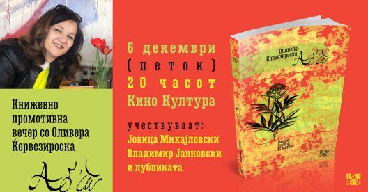 """Промоција на """"Аб'т – роман длабок 18 метри"""" од Оливера Ќорвезироска"""