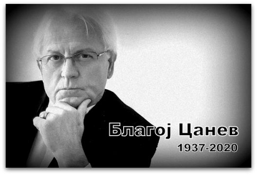 In memoriam Благој Цанев