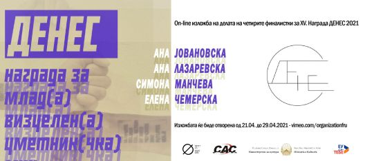 "Изложба на финалистките за наградата ""Денес"""