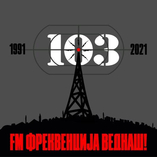 """Молк на радиото """"Канал 103"""" како протест да му се врати фреквенцијата"""