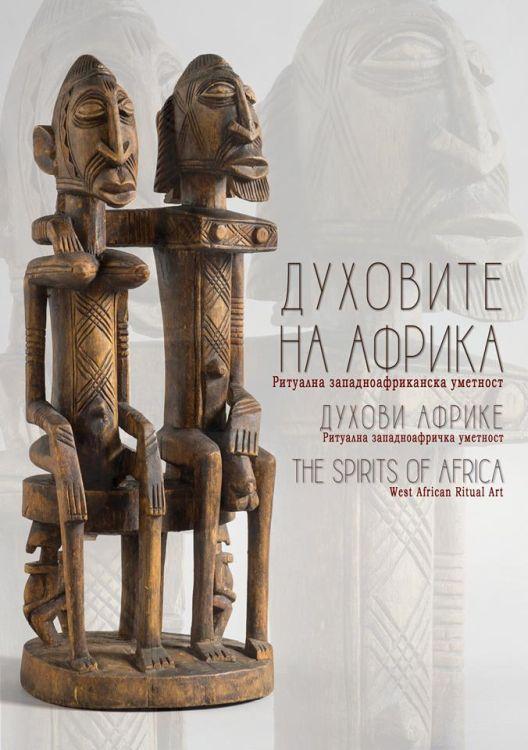 """""""Духовите на Африка"""" - изложба во Музеј на Македонија"""