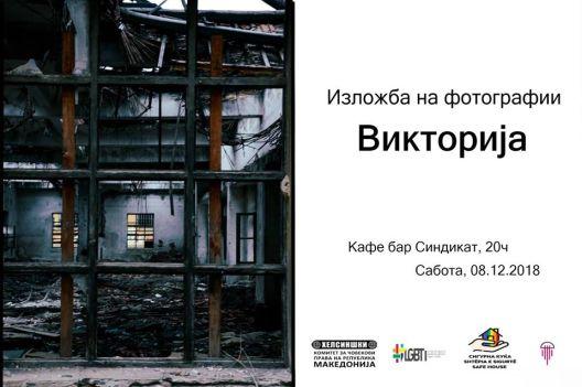 """Изложба на фотографии """"Викторија"""" – приказни за родово  базирано насилство"""