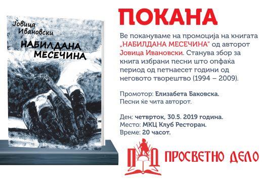 """Промоција на книгата """"Набилдана месечина"""" на Јовица Ивановски"""