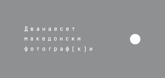 Дванасет македонски фотограф(к)и