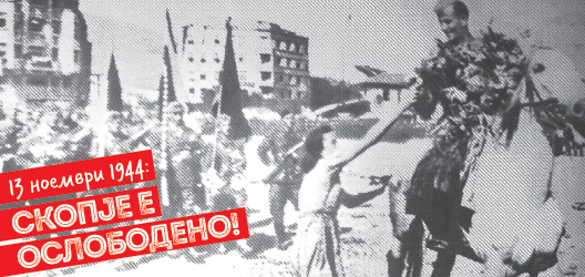 13 ноември 1944: Скопје е ослободено!