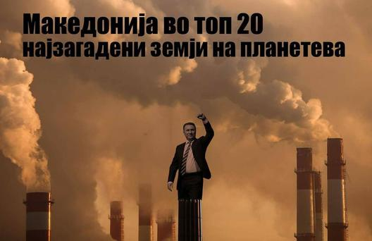 Пригоден споменик за загадувањето