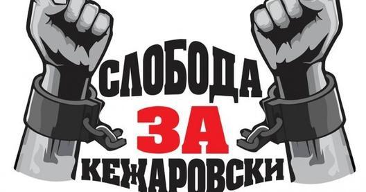 Итно да се објави пресудата на Кежаровски