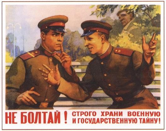 Советски анти-шпионски постери од 1950-те