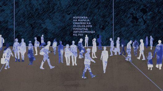Изложба на Марија Смилевска во КЦ 750