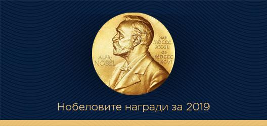 Нобеловите награди за 2019