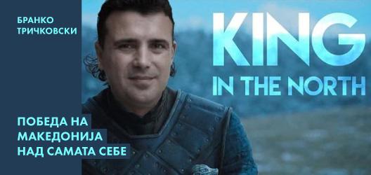 Победа на Македонија над самата себе