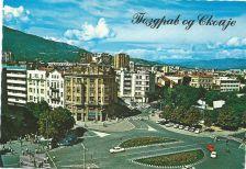 Поздрав од Скопје