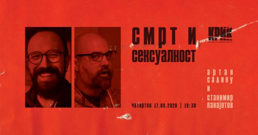 Теориско- поетски разговор за смртта и сексуалноста на Станимир Панајотов и Артан Садику на КРИК 05