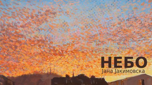"""""""Небо"""" - изложба на Јана Јакимовска"""
