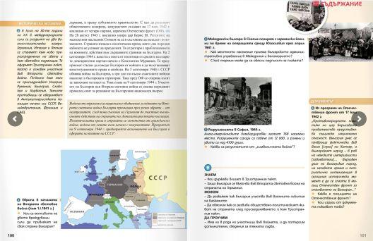 """Бугарски учебник по историја - """"Чернобил"""" од пропагандна радијација"""