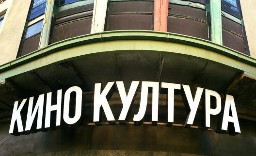 """""""Кино Култура"""" повеќе не е културен центар"""