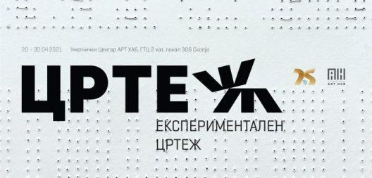 """""""Експериментален цртеж""""- изложба на 31 автор"""