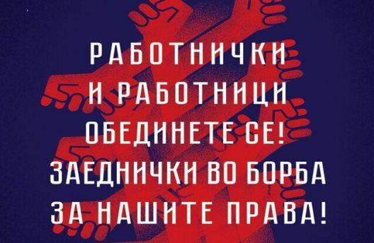 Првомајски проглас: Работнички и работници, обединете се заеднички во борбата за нашите права!