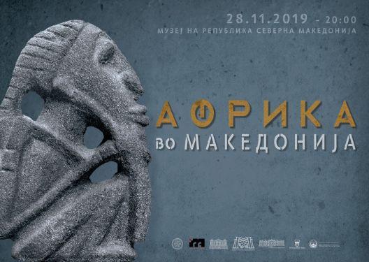 """Изложба """"Африка во Македонија"""" во Музеј на С. Македонија"""