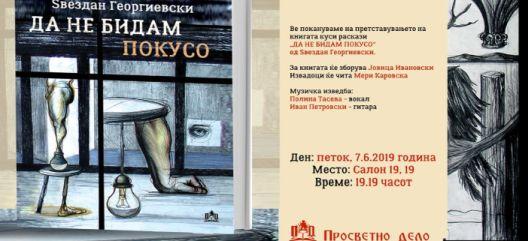"""Промоција на """"Да не останам покусо"""" од Ѕвездан Георгиевски"""