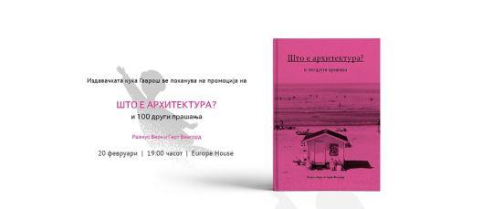 """Промоција и трибина за книгата """"Што е архитектура?"""""""