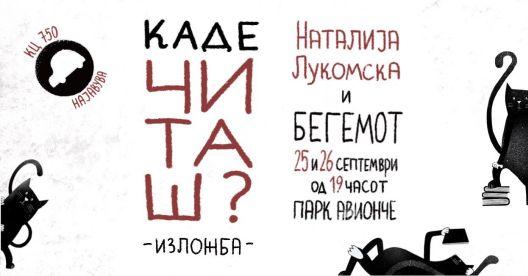 Каде читаш? - изложба на постери од Наталија Лукомска