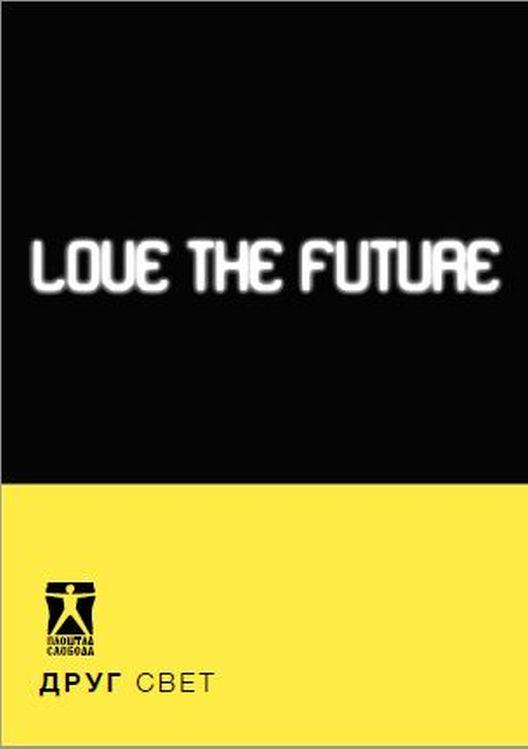 """Друг свет - огледи за системска трансформација на иднината"" - ново издание на Плоштад Слобода"