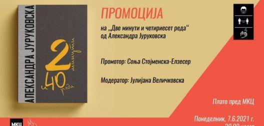 """Промоција на """"Две минути и четириесет реда"""" од Александра Јуруковска"""