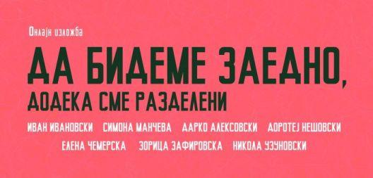 """""""Да бидеме заедно, додека сме разделени"""" – онлајн изложба на Јадро"""