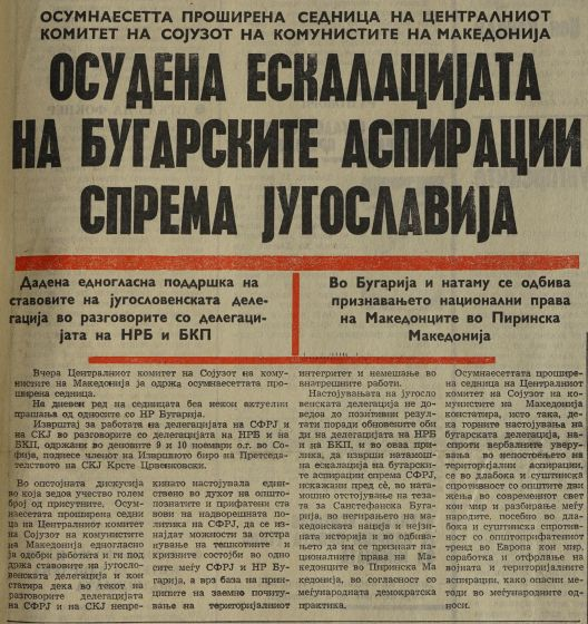 Осудена ескалацијата на бугарските аспирации спрема Југославија