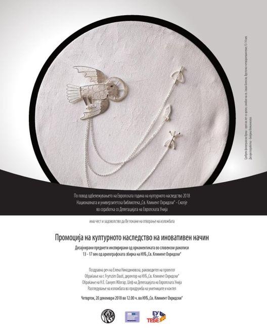 """Промоција на културното  наследство на иновативен начин - изложба во НУБ """"Св. Климент Охридски"""""""