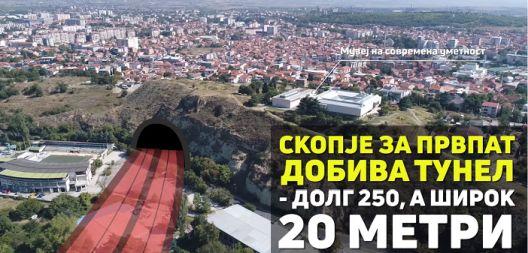"""Во одбрана на Дебар Маало: Тунелот кај Кале и вијадуктот кај Влада се ново """"Скопје 2014"""""""