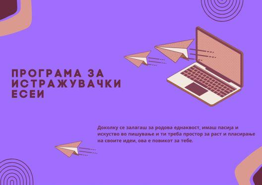 """Хелсиншки комитет и """"Медуза"""" со повик за есеи за родова еднаквост"""
