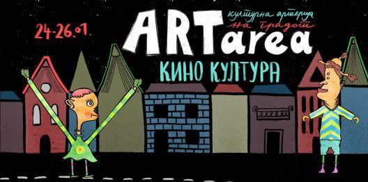 """Трето издание на интермедијалниот фестивал """"ArtArea"""""""