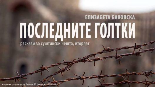 """Промоција на збирката раскази """"Последните голтки"""" од Елизабета Баковска"""