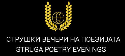 """""""Струшки вечери на поезијата"""" e дел од """"Фестивалот на надежта"""""""