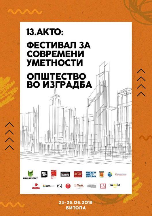 """Фестивалот АКТО со тема """"Општество во изградба"""""""