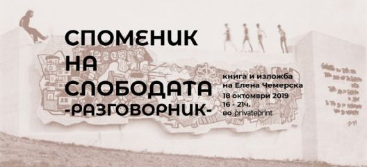 Споменик на слободата – разговорник: книга и изложба на Елена Чемерска